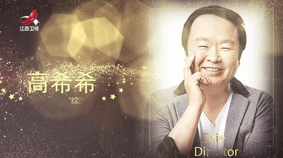 高希希执导,江西人刘涛、罗晋等当红明星加盟2019江西卫视春晚